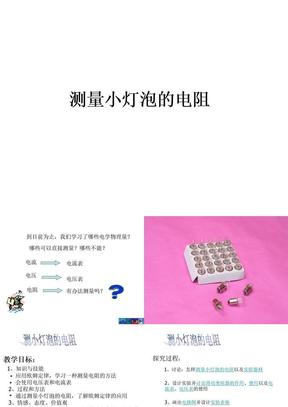测量小灯泡的电阻课件.ppt