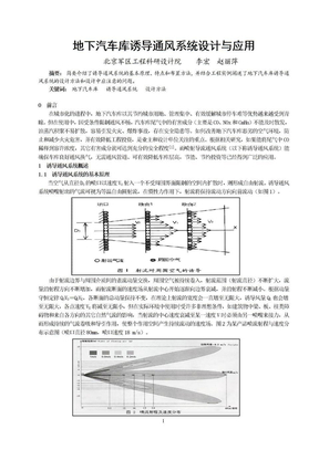地下汽车库诱导通风系统设计与应用.doc