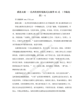 感恩太极——扎西传授传统杨式太极拳85式 (书稿选登)-4.doc