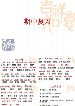 新人教版七年级语文上册期中复习资料课件.ppt