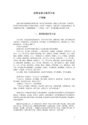 道教金液玉液养生论  正文.doc