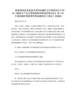 财政部 国家发展改革委 国家煤矿安全监察局关于印发.doc
