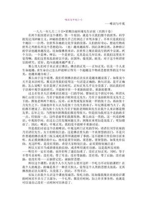 唯识与中观.docx