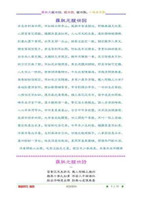 罗状元醒世词.+醒世诗.+醒世歌.+十叹无常歌.pdf