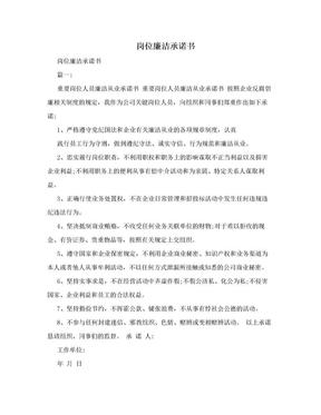 岗位廉洁承诺书.doc