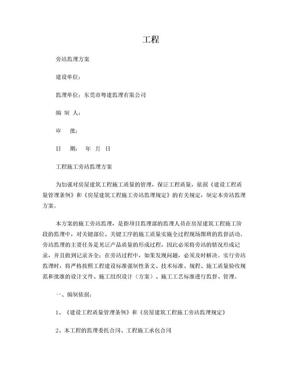 房建旁站监理方案.doc