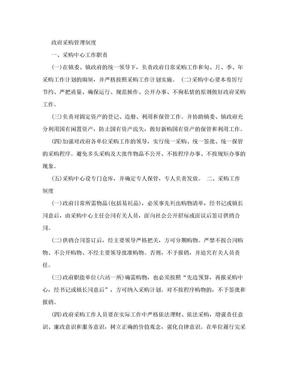 政府采购管理制度.doc