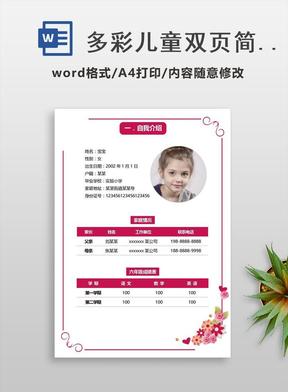 多彩儿童双页简历模板(17).docx