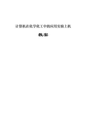 2012.10.3计算机在材料科学中的应用实验上机教案.doc
