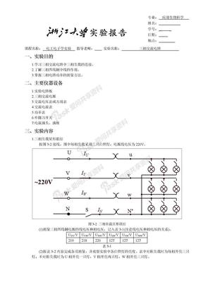 浙大版电工电子学实验报告03三相交流电路.doc