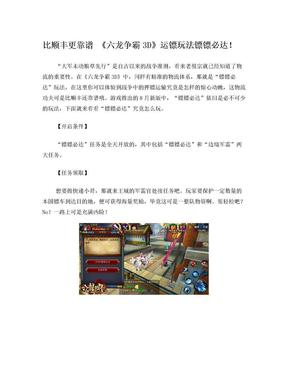 比順豐更靠譜 《六龍爭霸3D》運鏢玩法鏢鏢必達!.doc