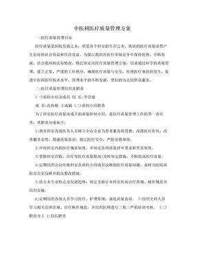 中医科医疗质量管理方案.doc