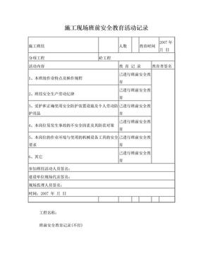 班前安全教育记录(砼).doc