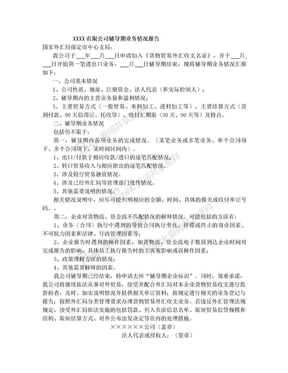 辅导期业务报告及《报告表》(1).doc