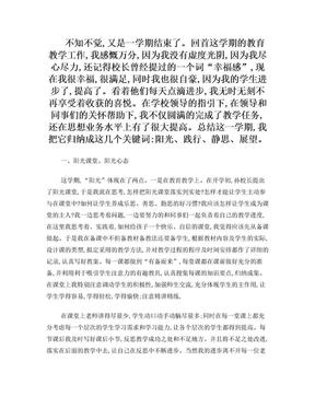 2013--2014学年上半学期个人总结  刘皎皎.doc