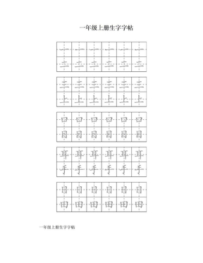 一年级上册生字字帖.doc