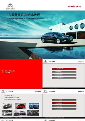 雪铁龙C5产品培训-1.ppt