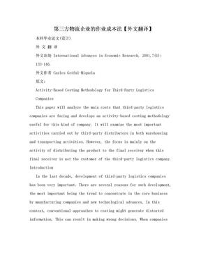 第三方物流企业的作业成本法【外文翻译】.doc
