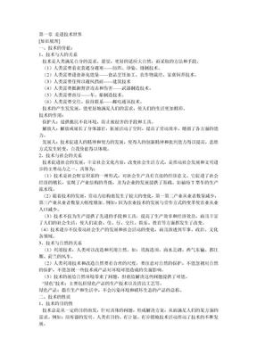 通用技术复习各章基础题.doc