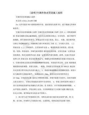 [说明]空调冷热水管道施工流程.doc