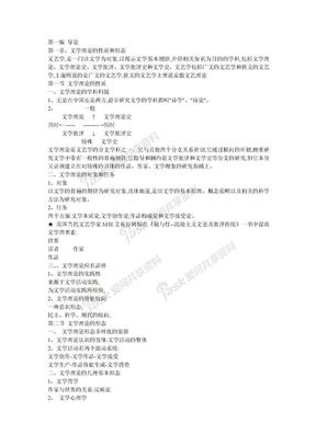 文学理论 童庆炳.doc