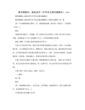 课本剧剧本:孙权劝学(中学语文课本剧剧本).doc.doc