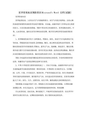 夏季常见病及预防常识Microsoft Word 文档[试题].doc
