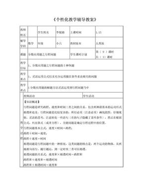 小学数学分数应用题之行程问题.doc