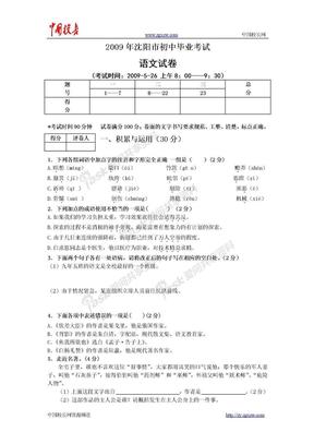2009年辽宁省沈阳市中考语文试卷及答案.doc