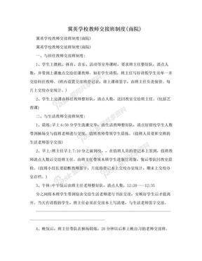 冀英学校教师交接班制度(南院).doc