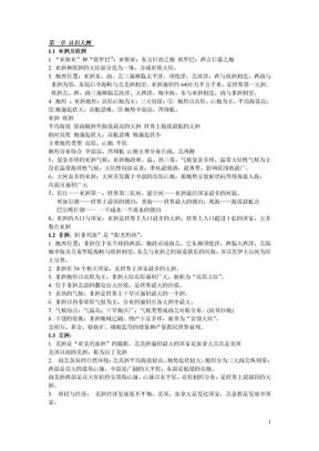 七年级地理下册复习提纲(湖南教育出版社).doc