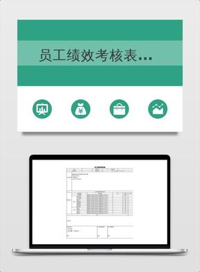 员工绩效考核表-Excel图表模板.xlsx