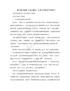 【行业分析】王老吉报告-王老吉为何火气旺旺?.doc