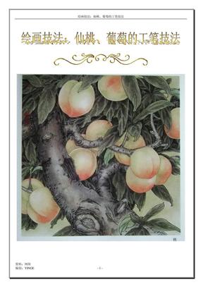 绘画技法:仙桃、葡萄的工笔技法.pdf
