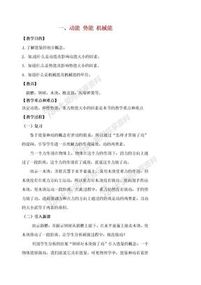 九年级物理上册 12.1 动能 势能 机械能教案 苏科版(2).doc