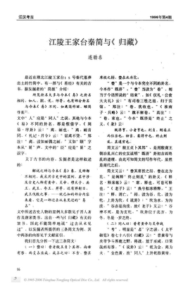 江陵王家台秦简与《归藏》.PDF