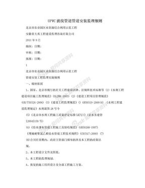 UPVC波纹管道管道安装监理细则.doc