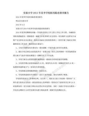 实验小学2013年夏季学校防汛隐患排查报告.doc