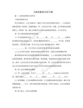 上海市租房合同下载.doc