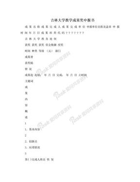 吉林大学教学成果奖申报书.doc