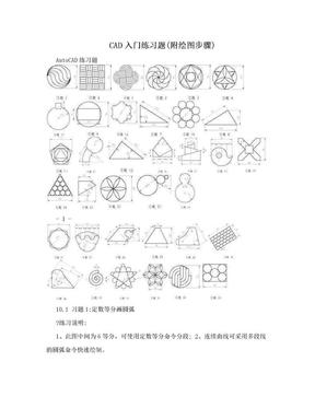 CAD入门练习题(附绘图步骤).doc