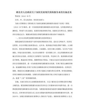 湖北省人民政府关于加快发展现代保险服务业的实施意见.doc