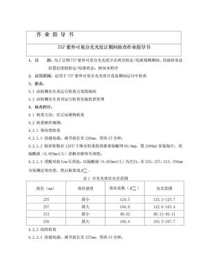 实验室认可-757紫外可见分光光度计期间核查作业指导书.doc