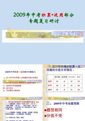 初中语文总复习——运用部分专题.ppt