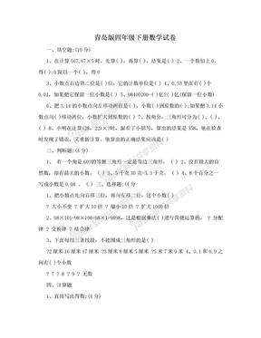 青岛版四年级下册数学试卷.doc