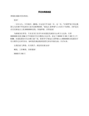乔迁庆典邀请函.docx