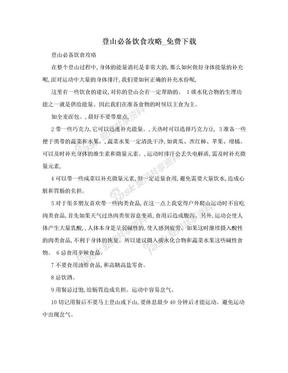 登山必备饮食攻略_免费下载.doc