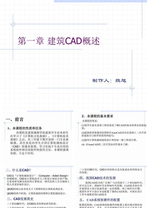 第1章 建筑CAD概述.ppt