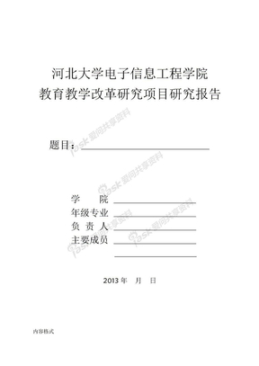 河北大学电子信息工程学院教育教学改革研究项目研究报告.doc