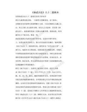 《孙武兵法》八十二篇辑本.doc